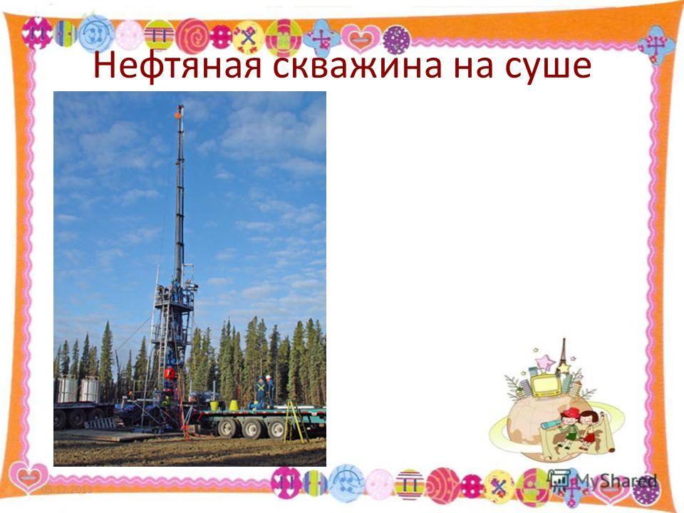 Нефтяная скважина на суше 05.12.20137