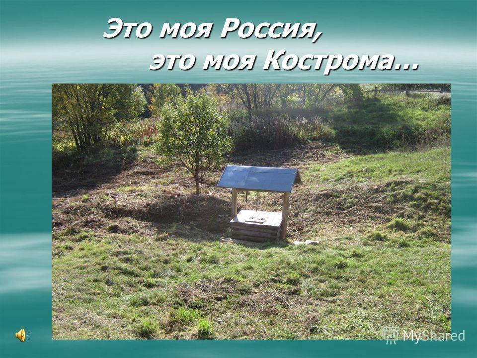Это моя Россия, это моя Кострома… Это моя Россия, это моя Кострома…