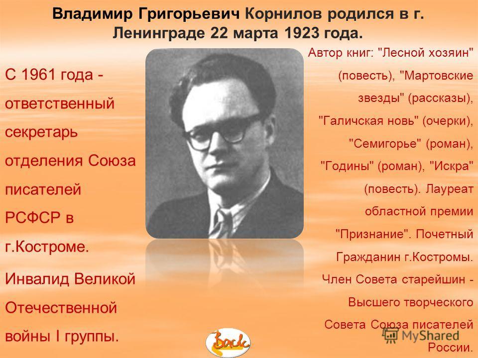 Владимир Григорьевич Корнилов родился в г. Ленинграде 22 марта 1923 года. Автор книг: