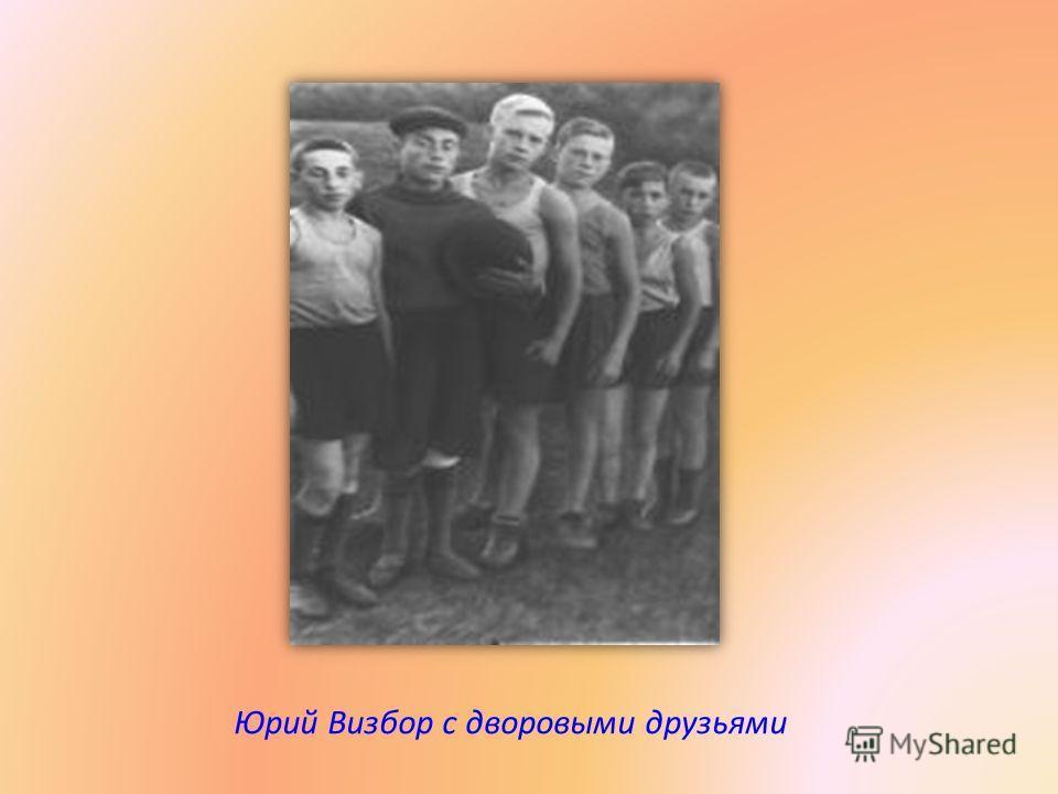Юрий Визбор с дворовыми друзьями
