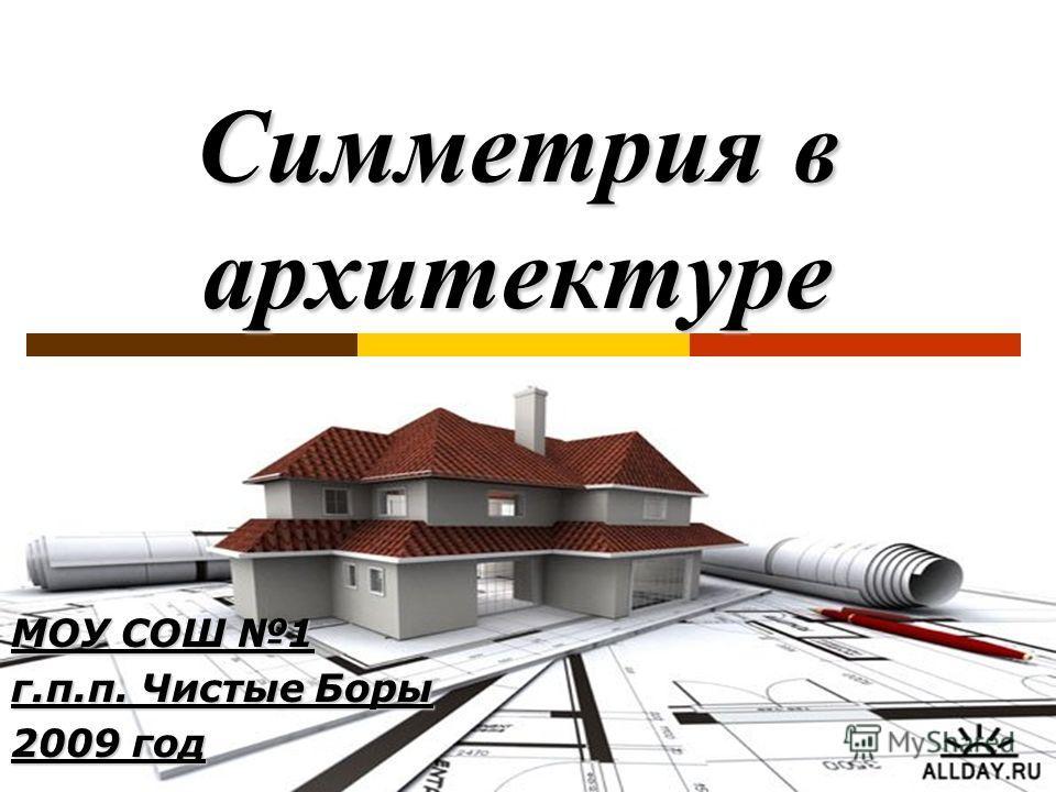 Симметрия в архитектуре МОУ СОШ 1 г.п.п. Чистые Боры 2009 год