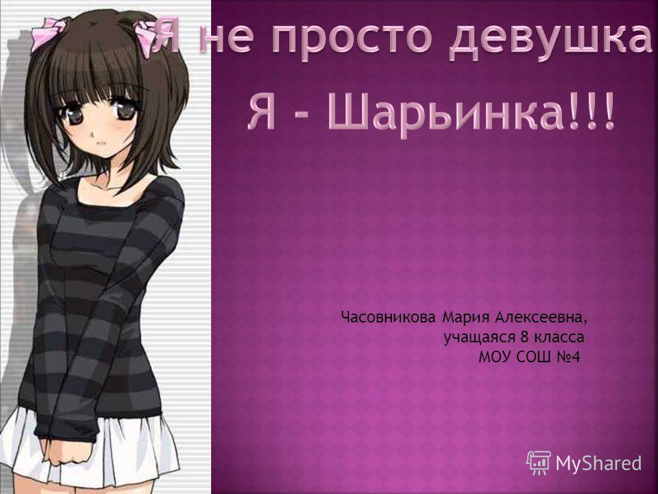 Часовникова Мария Алексеевна, учащаяся 8 класса МОУ СОШ 4