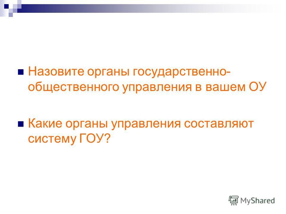 Назовите органы государственно- общественного управления в вашем ОУ Какие органы управления составляют систему ГОУ?