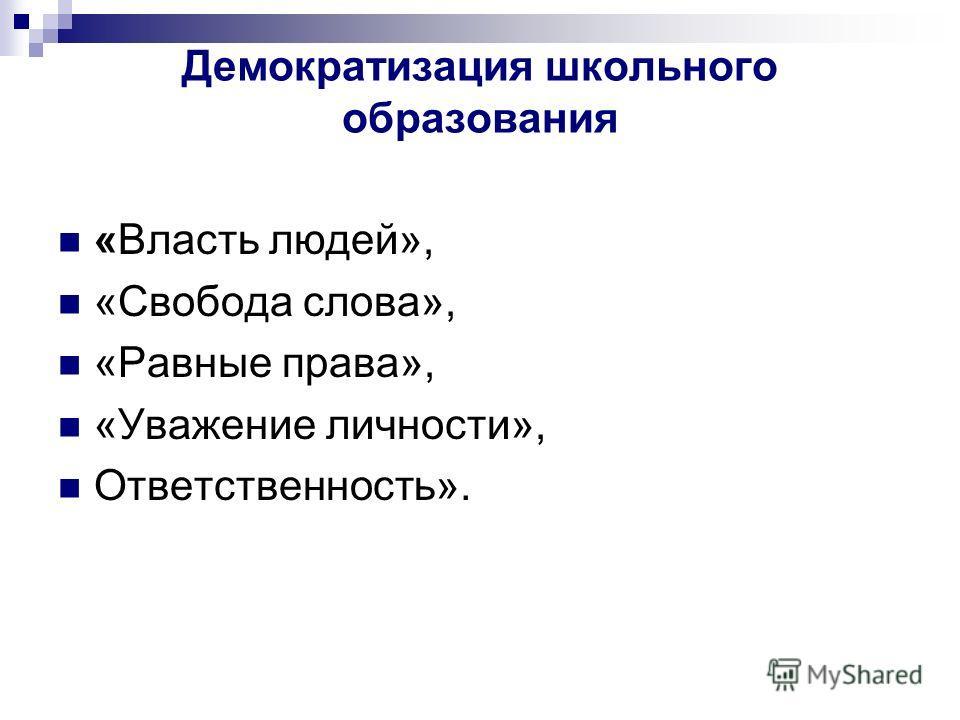 Демократизация школьного образования «Власть людей», «Свобода слова», «Равные права», «Уважение личности», Ответственность».