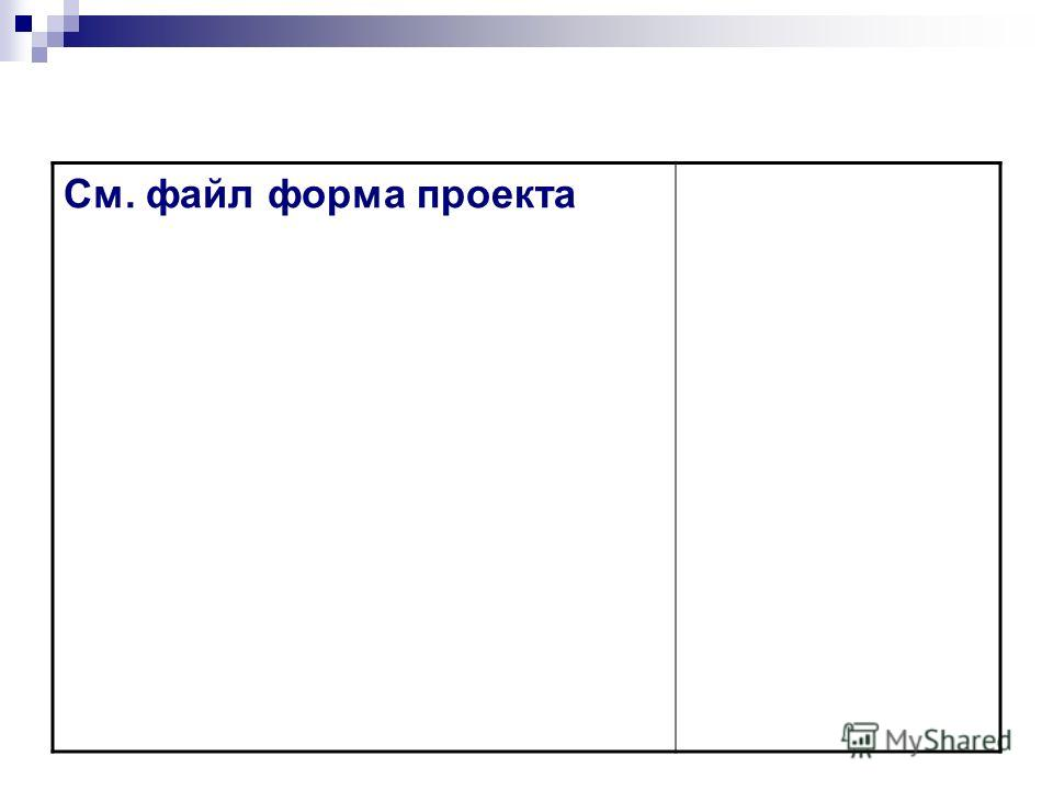 См. файл форма проекта