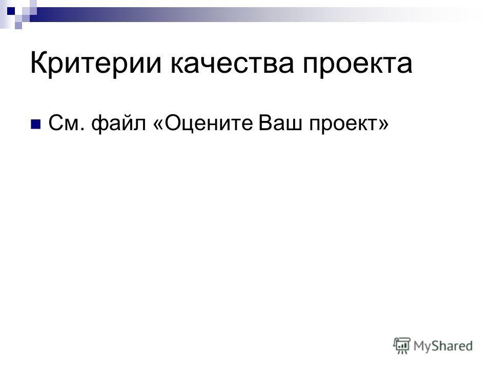 Критерии качества проекта См. файл «Оцените Ваш проект»