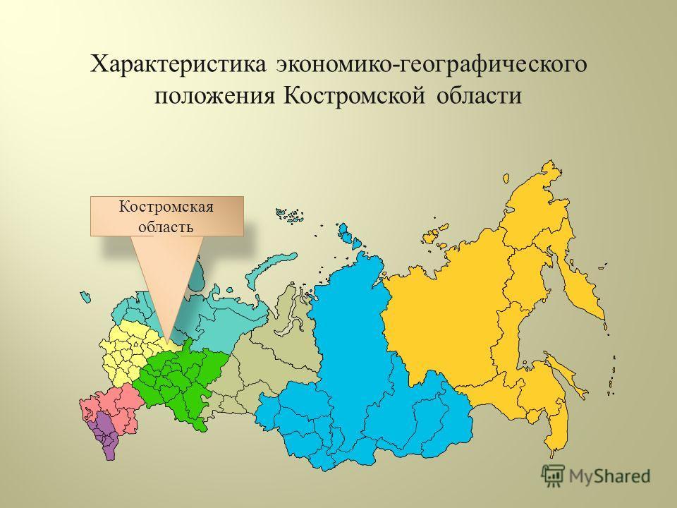 Характеристика экономико-географического положения Костромской области Костромская область Костромская область образована 13 августа 1944 г. Административный центр - г. Кострома. Площадь территории на 1 января 2010 г. составляет 60,2 тыс. кв. км (0,4