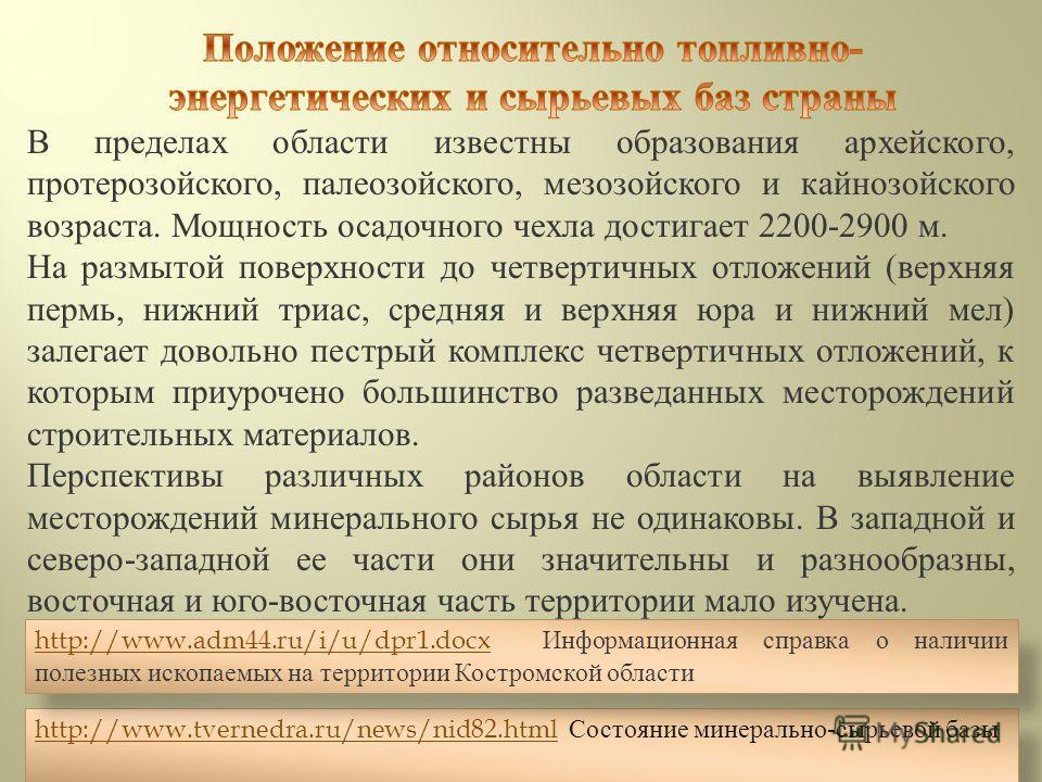 http://www.tvernedra.ru/news/nid82.htmlhttp://www.tvernedra.ru/news/nid82.html Состояние минерально-сырьевой базы В пределах области известны образования архейского, протерозойского, палеозойского, мезозойского и кайнозойского возраста. Мощность осад