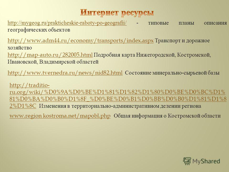http://mygeog.ru/prakticheskie-raboty-po-geografii/http://mygeog.ru/prakticheskie-raboty-po-geografii/ - типовые планы описания географических объектов http://map-auto.ru/282005.htmlhttp://map-auto.ru/282005.html Подробная карта Нижегородской, Костро