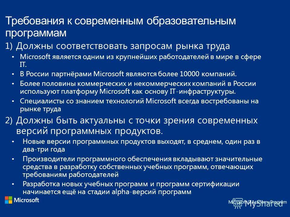Требования к современным образовательным программам 1) Должны соответствовать запросам рынка труда Microsoft является одним из крупнейших работодателей в мире в сфере IT. В России партнёрами Microsoft являются более 10000 компаний. Более половины ком