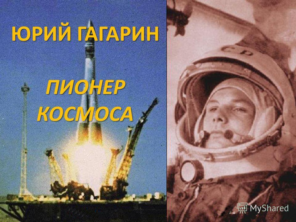 ЮРИЙ ГАГАРИН ПИОНЕРКОСМОСА