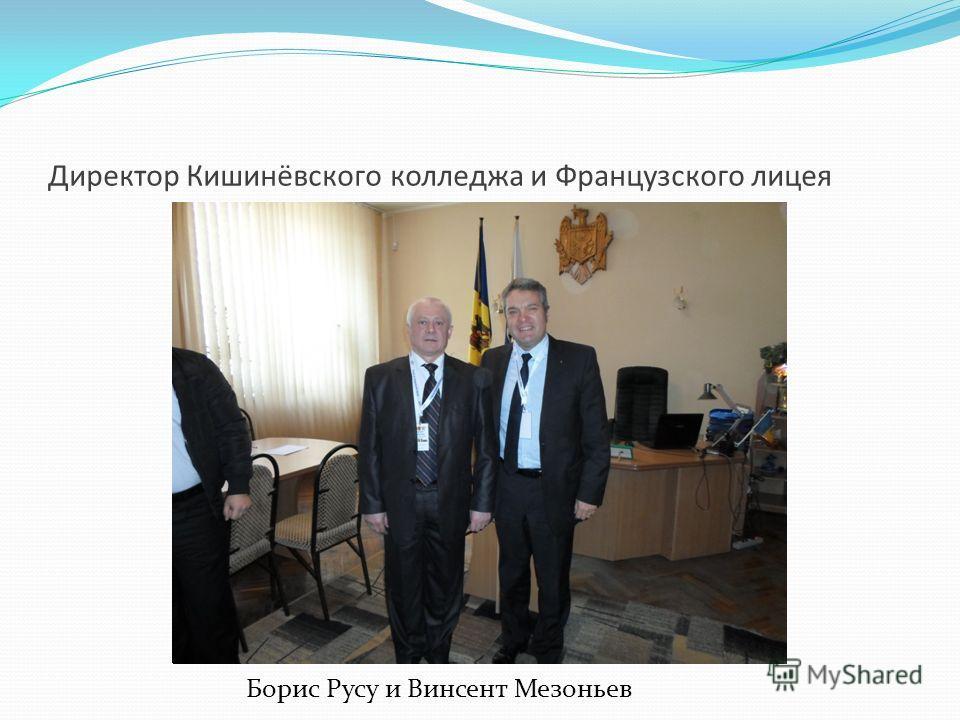 Борис Русу и Винсент Мезоньев Директор Кишинёвского колледжа и Французского лицея