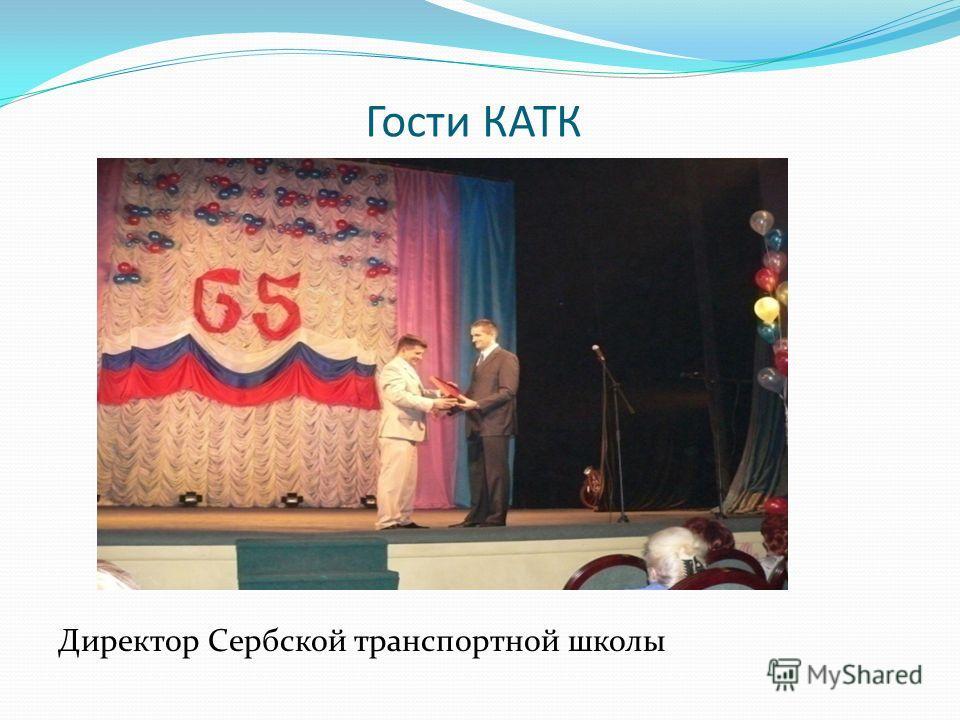 Гости КАТК Директор Сербской транспортной школы