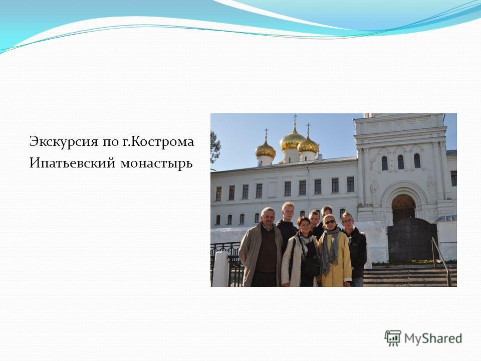 Экскурсия по г.Кострома Ипатьевский монастырь