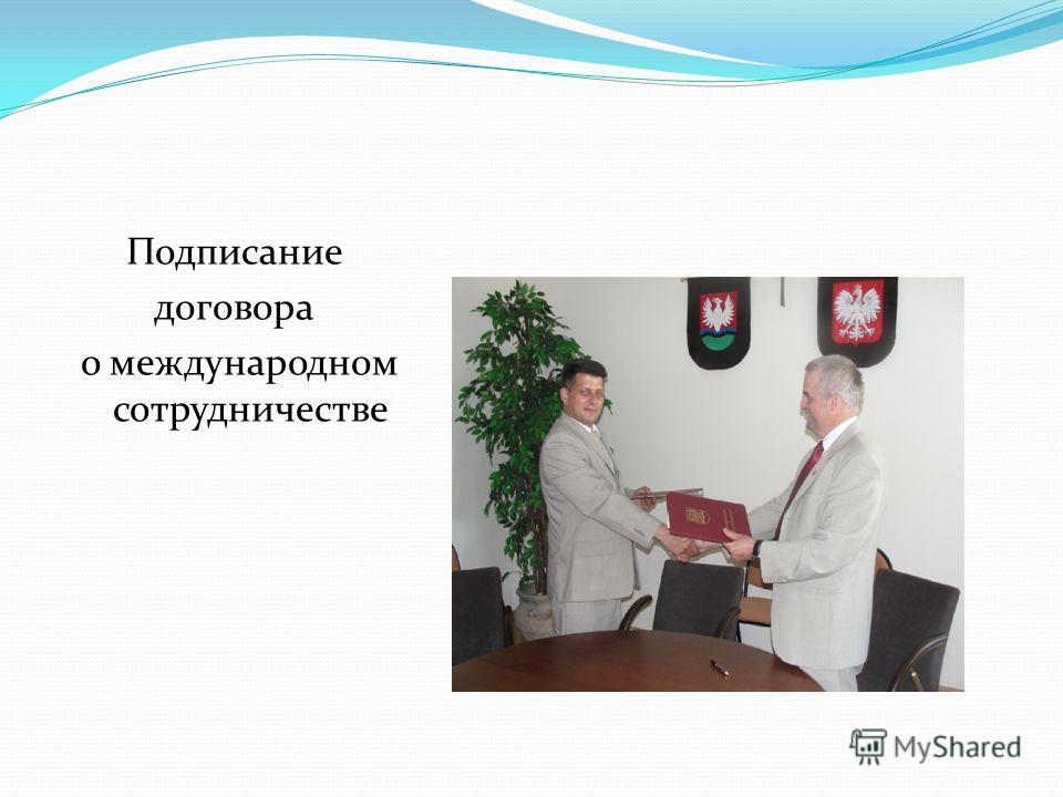 Подписание договора о международном сотрудничестве