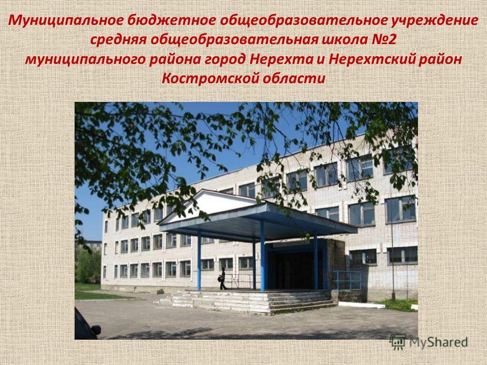 Муниципальное бюджетное общеобразовательное учреждение средняя общеобразовательная школа 2 муниципального района город Нерехта и Нерехтский район Костромской области