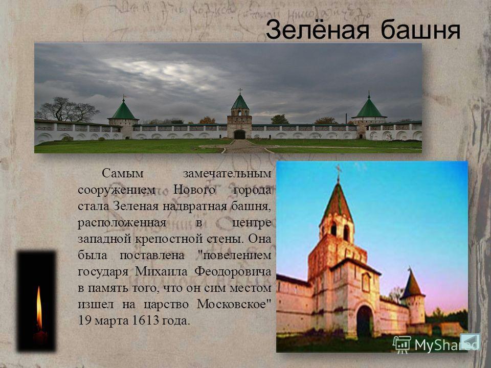 Зелёная башня Самым замечательным сооружением Нового города стала Зеленая надвратная башня, расположенная в центре западной крепостной стены. Она была поставлена