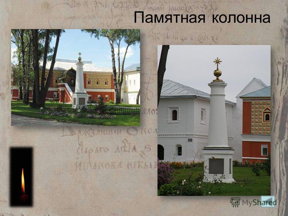 Памятная колонна
