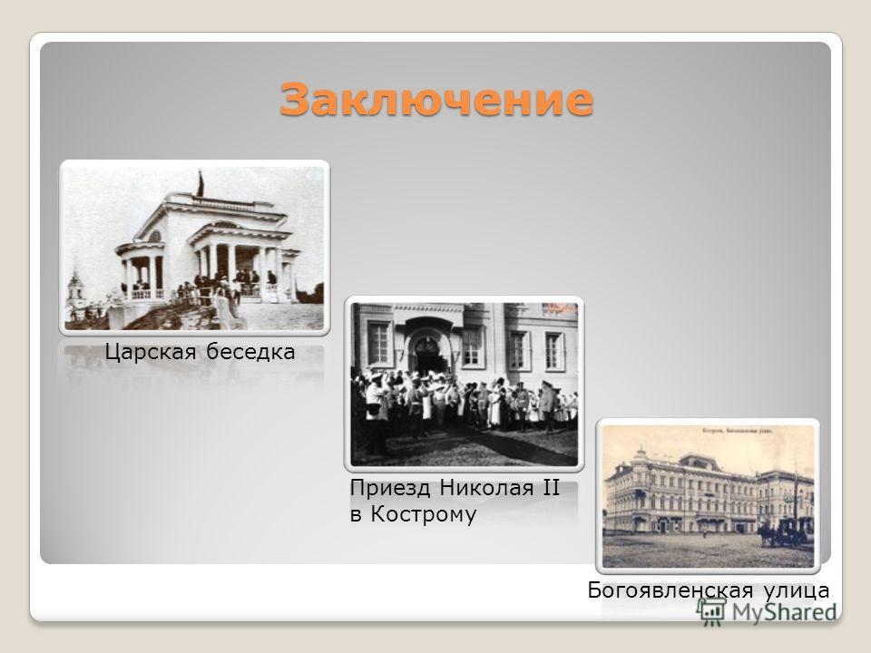 Заключение Царская беседка Приезд Николая II в Кострому Богоявленская улица
