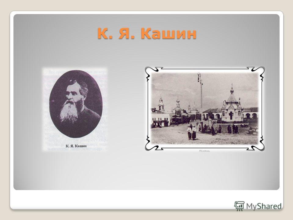 К. Я. Кашин