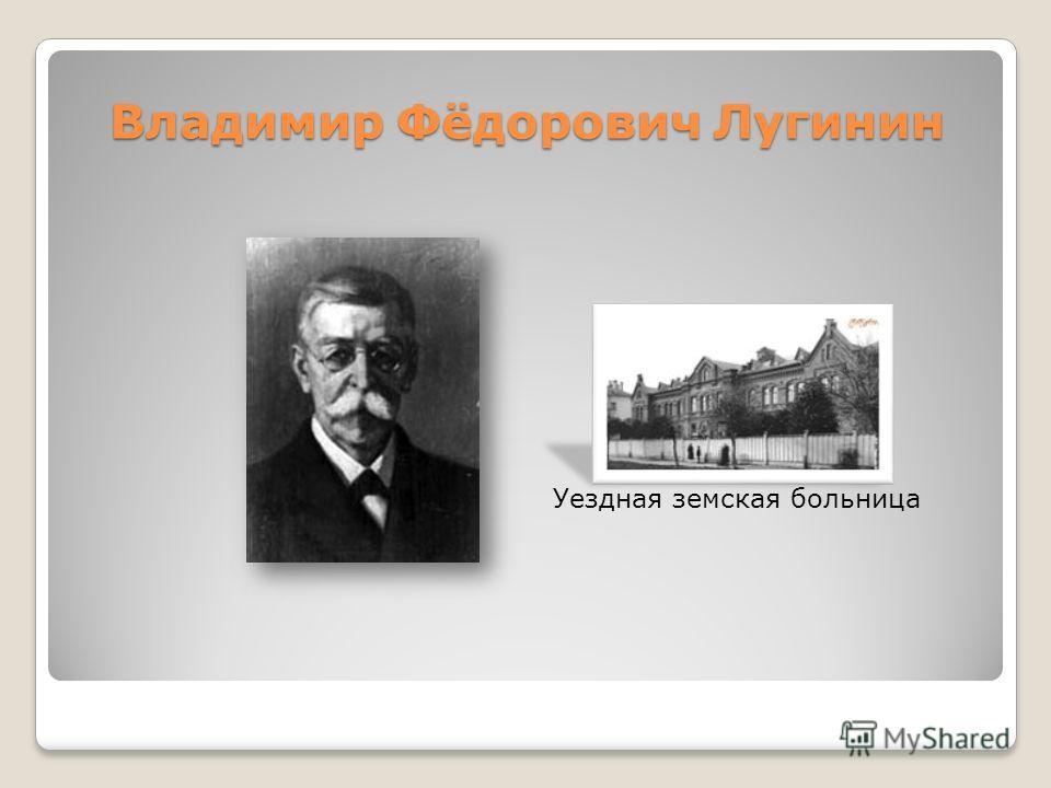 Владимир Фёдорович Лугинин Уездная земская больница