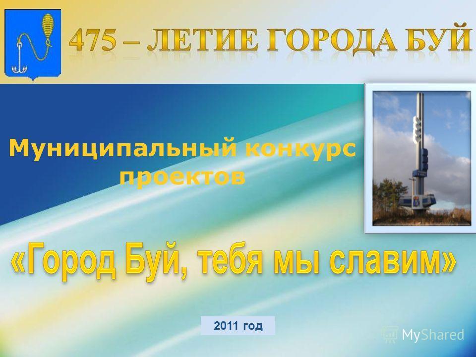 LOGO Муниципальный конкурс проектов 2011 год