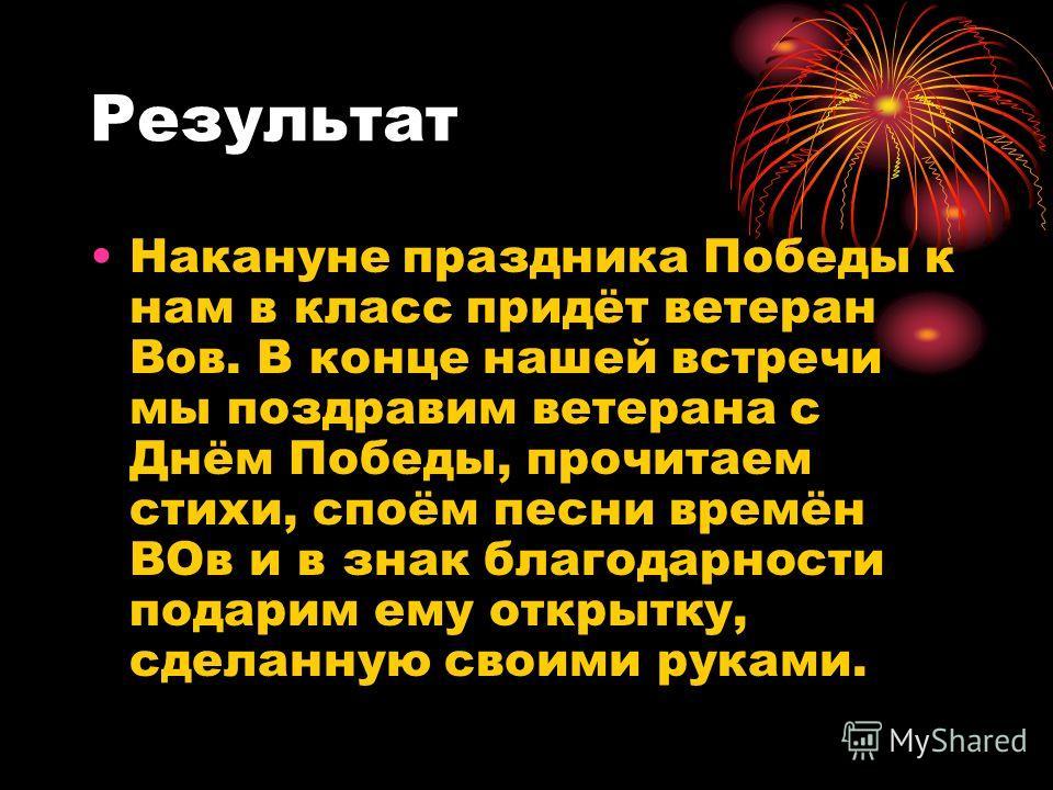 К 70 летию победы открытка