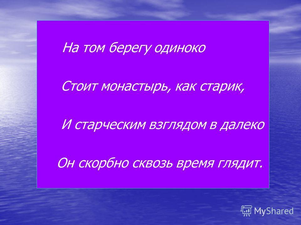 Проект «Святыни Костромской земли»