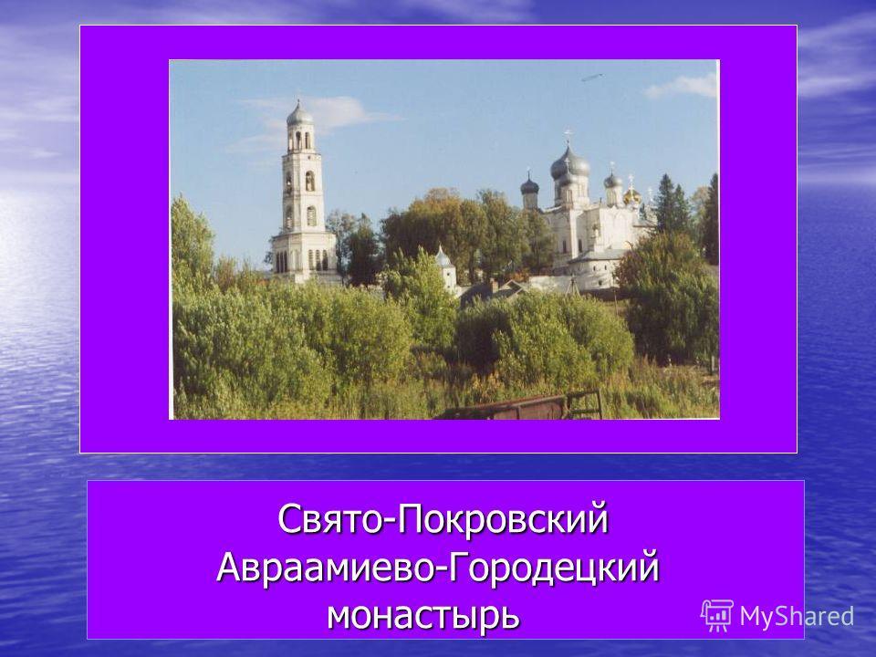 На том берегу одиноко Стоит монастырь, как старик, И старческим взглядом в далеко Он скорбно сквозь время глядит.