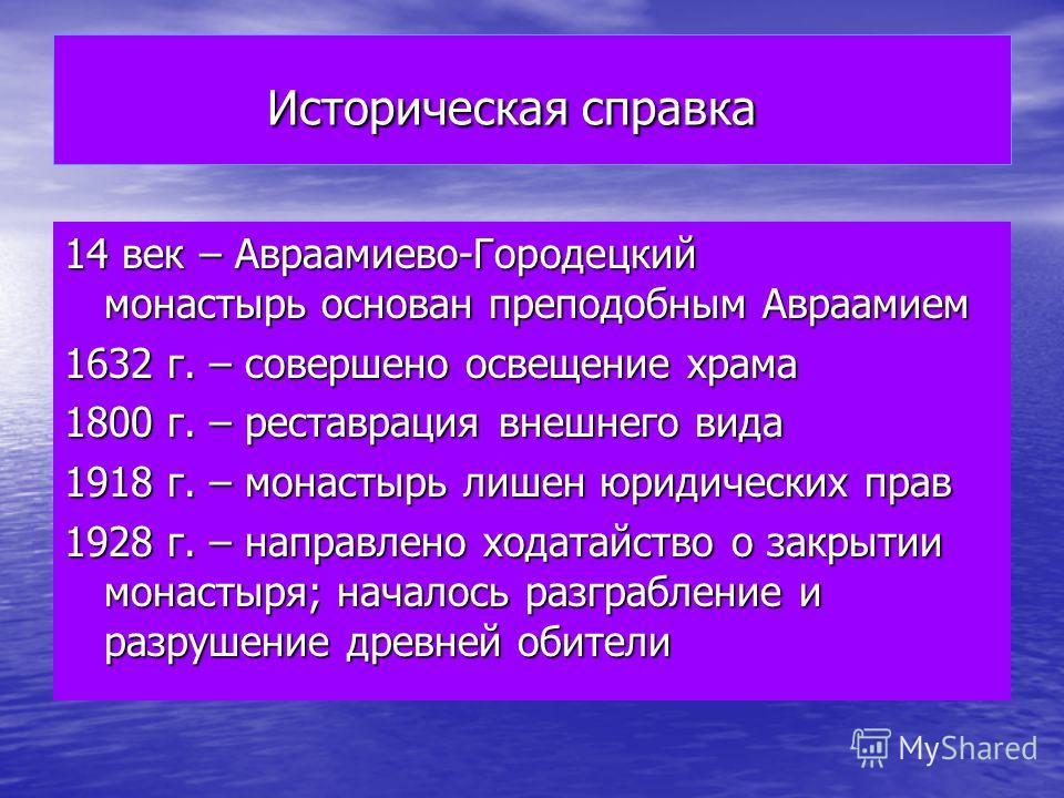 Преподобный Авраамий Городецкий, Чухломской и Галичский Чудотворец