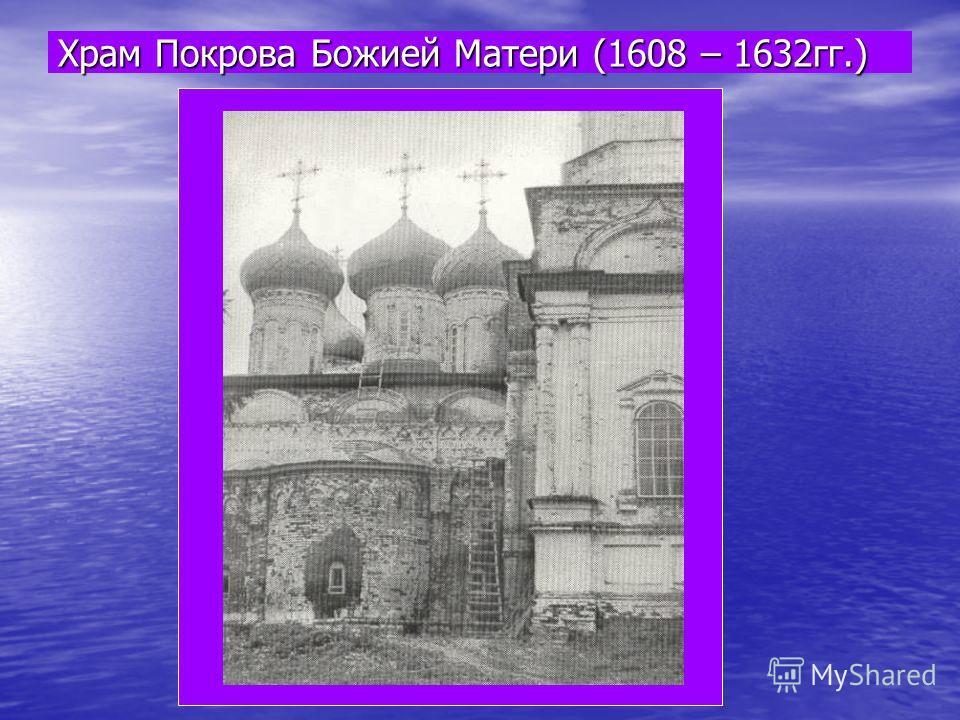 В 1608 году начато строение каменной соборной церкви в честь Покрова Пресвятой Богородицы. Строительство продолжалось до Строительство продолжалось до 8 сентября 1631 года. 8 сентября 1631 года. В 1632г.-совершено освещение храма
