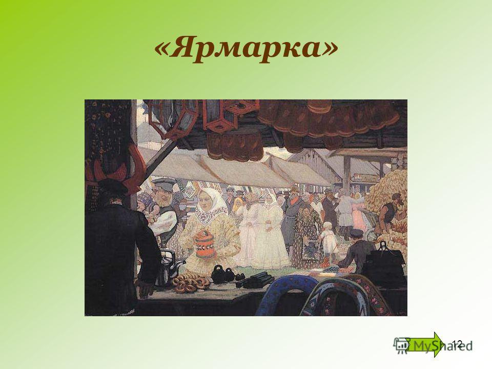 12 «Ярмарка»
