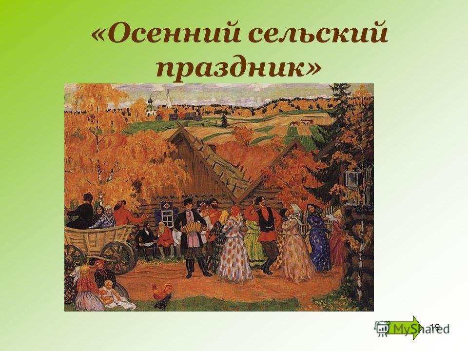 19 «Осенний сельский праздник»