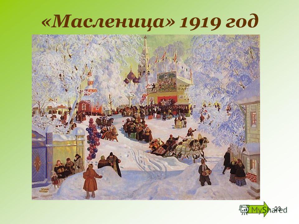 23 «Масленица» 1919 год