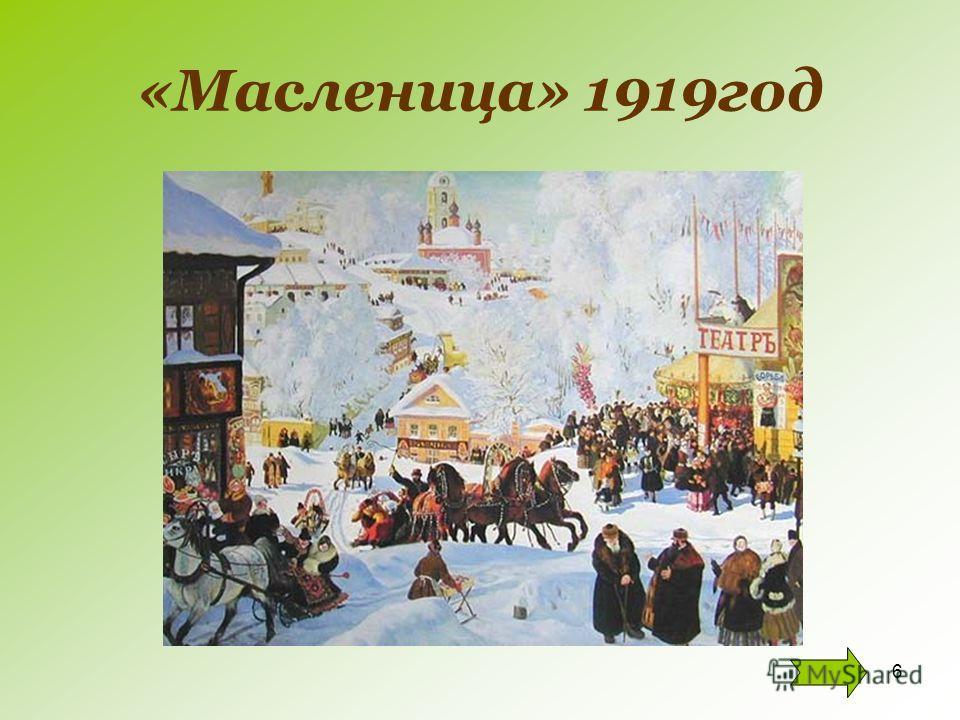 6 «Масленица» 1919год