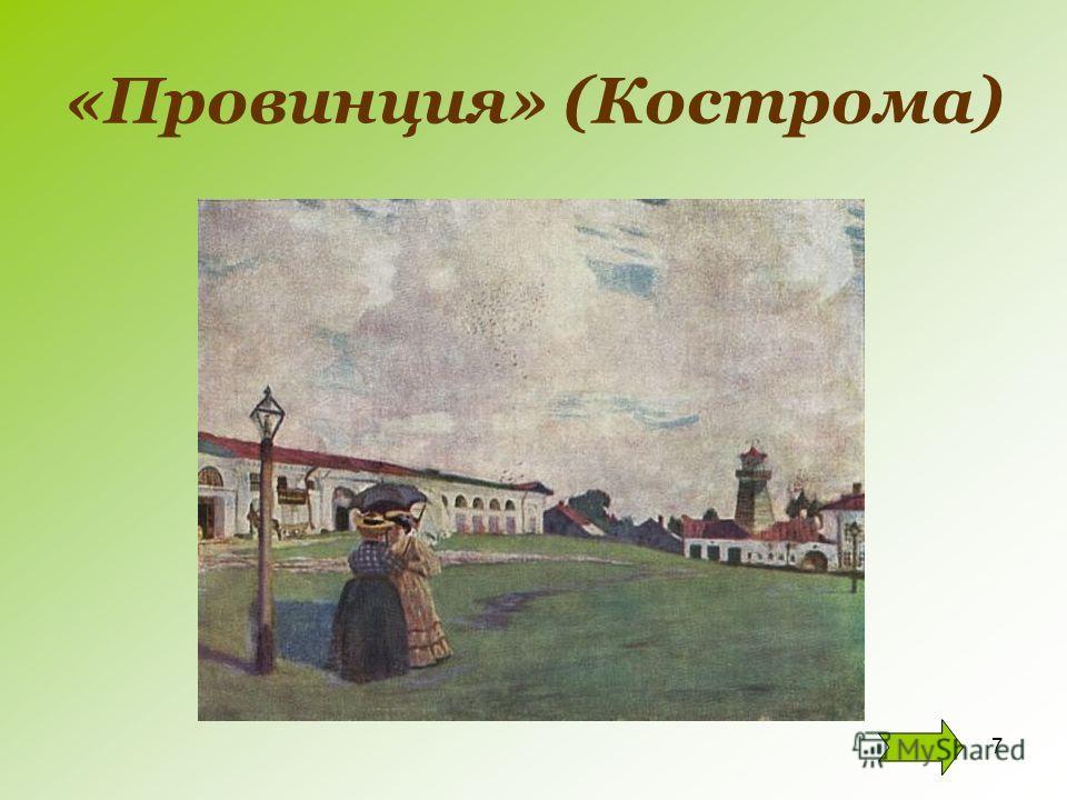 7 «Провинция» (Кострома)
