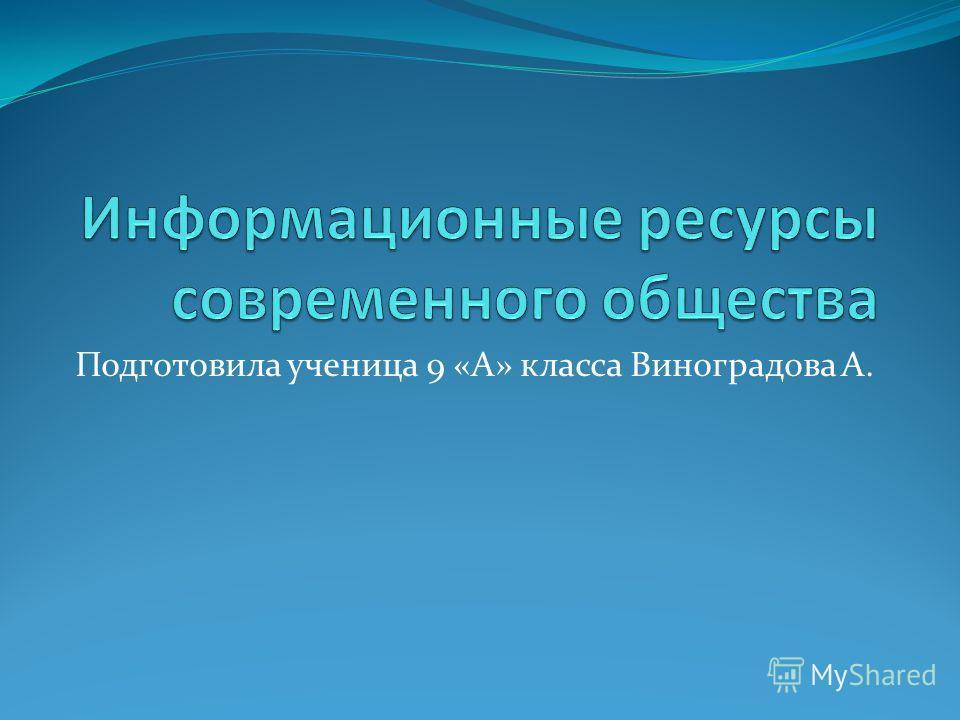 Подготовила ученица 9 «А» класса Виноградова А.