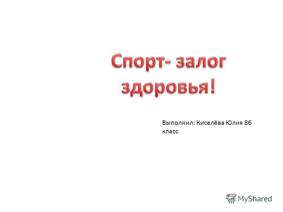Выполнил: Киселёва Юлия 8б класс