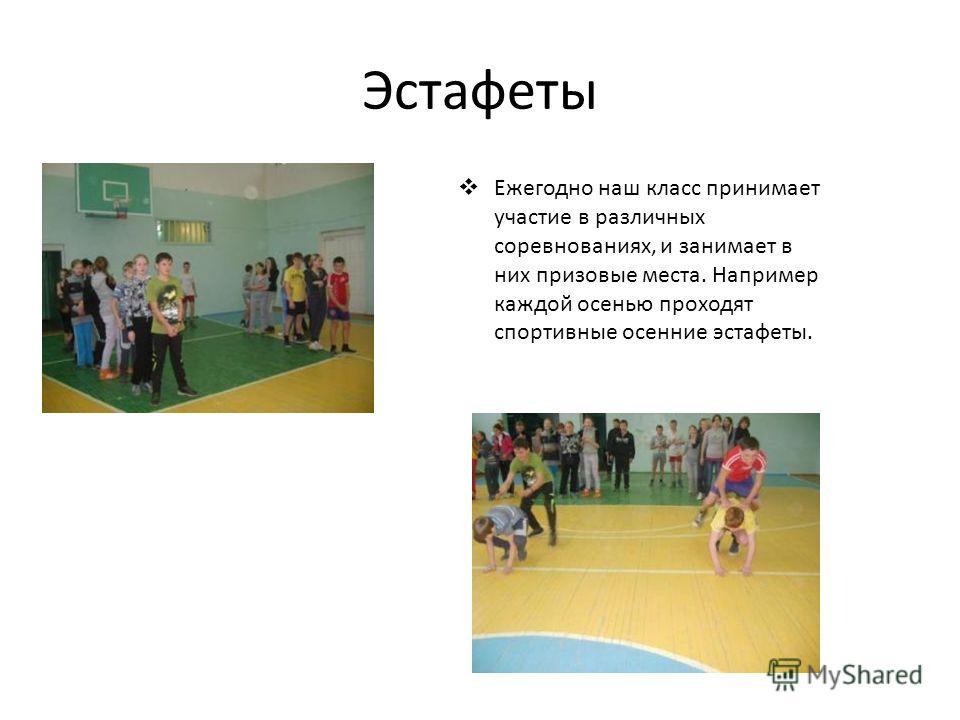 Эстафеты Ежегодно наш класс принимает участие в различных соревнованиях, и занимает в них призовые места. Например каждой осенью проходят спортивные осенние эстафеты.
