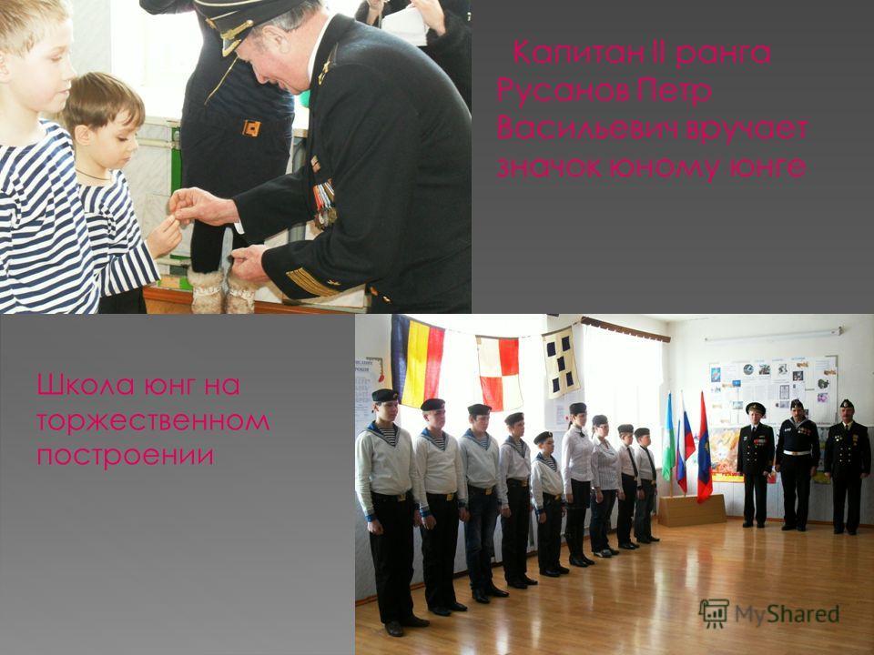 Капитан II ранга Русанов Петр Васильевич вручает значок юному юнге Школа юнг на торжественном построении