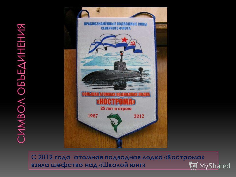 С 2012 года атомная подводная лодка «Кострома» взяла шефство над «Школой юнг»