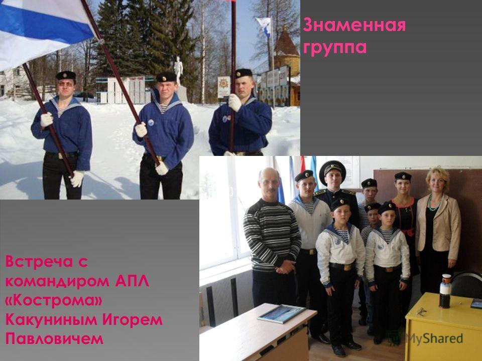 Знаменная группа Встреча с командиром АПЛ «Кострома» Какуниным Игорем Павловичем