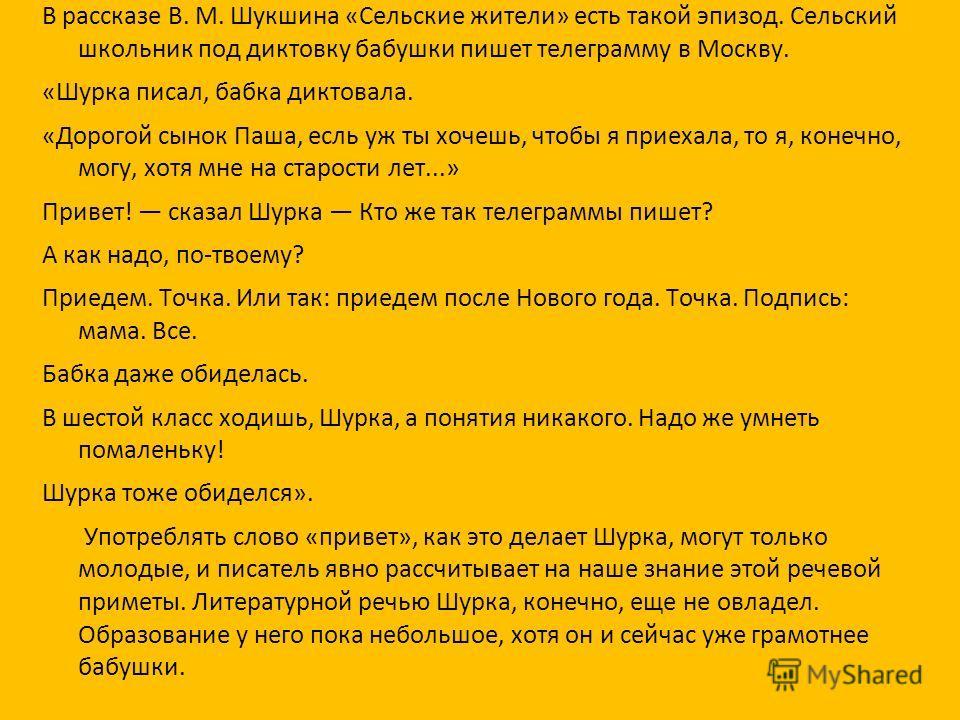 В рассказе В. М. Шукшина «Сельские жители» есть такой эпизод. Сельский школьник под диктовку бабушки пишет телеграмму в Москву. «Шурка писал, бабка диктовала. «Дорогой сынок Паша, есль уж ты хочешь, чтобы я приехала, то я, конечно, могу, хотя мне на