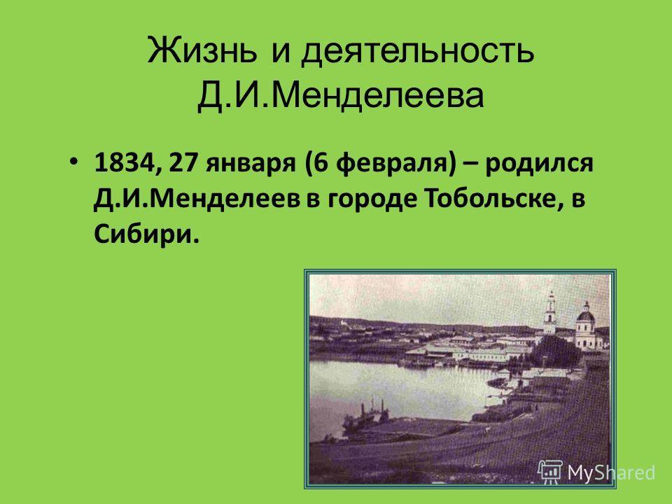 1834, 27 января (6 февраля) – родился Д.И.Менделеев в городе Тобольске, в Сибири.