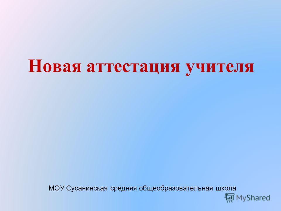 Новая аттестация учителя МОУ Сусанинская средняя общеобразовательная школа