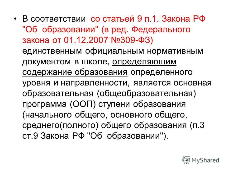 В соответствии со статьей 9 п.1. Закона РФ