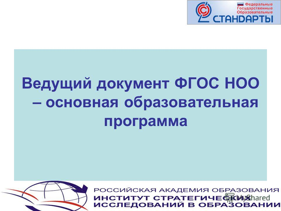 Ведущий документ ФГОС НОО – основная образовательная программа