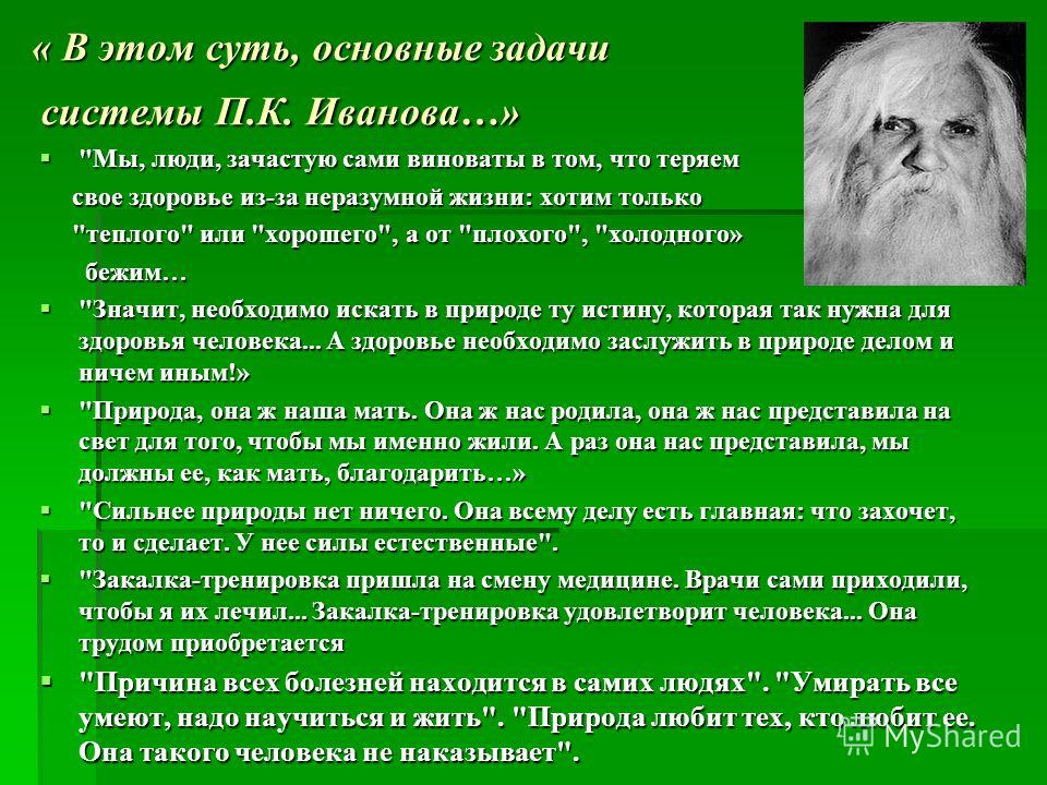 « В этом суть, основные задачи системы П.К. Иванова…»