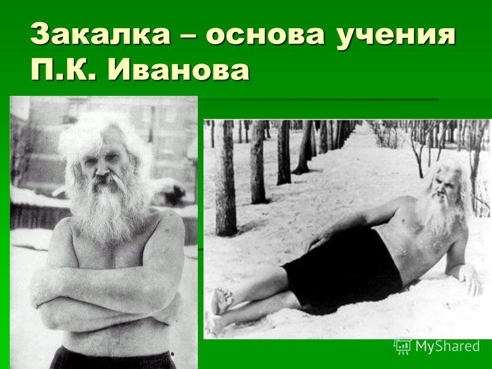 Закалка – основа учения П.К. Иванова