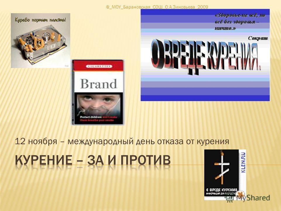 12 ноября – международный день отказа от курения @_МОУ_Барановская_СОШ_О.А.Зиновьева_2009